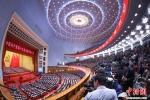 资料图:2017年10月18日上午,中国共产党第十九次全国代表大会在北京人民大会堂开幕。 中新社记者 刘震 摄 - 上饶之窗