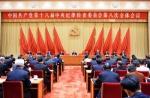 资料图:中国共产党第十八届中央纪律检查委员会第八次全体会议,于2017年10月9日在北京举行。(中央纪委监察部网站 徐梦龙 摄) - 上饶之窗