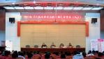 《江西省建设工程定额》(2017版)九江地区宣贯会在我校举行---校 - 九江职业技术学院