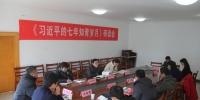 省社联召开《习近平的七年知青岁月》座谈会 - 社会科学界联合会