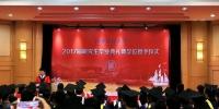 2017届研究生毕业典礼暨学位授予仪式隆重举行 - 江西财经大学