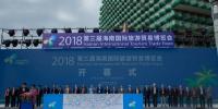方向军出席第三届海南国际旅游贸易博览会 - 中华人民共和国商务部