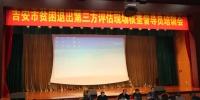 求实创新 锐意进取——记全国统计系统先进集体吉安市统计局 - 江西省统计局