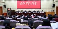 学院召开2017年学生工作年会 - 江西经济管理职业学院