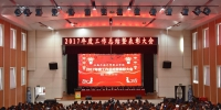 江西外语外贸职业学院召开总结表彰大会 方向军出席并讲话 孔华出席 黄明忠作报告 - 江西商务之窗