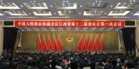 政协江西省十二届一次会议今在南昌开幕 - 监察厅廉政网