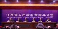 2017年全省经济运行情况新闻发布会召开 - 江西省统计局