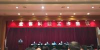 省水科院在全省科技工作会议上作典型发言 - 水利厅
