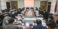 2017年度校领导班子民主生活会召开 - 江西财经大学