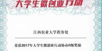 我校获得2017年全国大学生微创业项目银奖 - 江西农业大学
