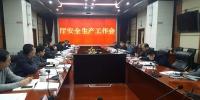省水利厅召开2018年安全生产工作会议 - 水利厅