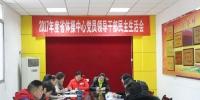 省体操中心召开2017年度领导班子民主生活会 - 体育局