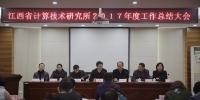 江西省计算技术研究所召开2017年工作总结大会 - 科技厅