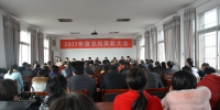 贵溪市农业局召开总结表彰大会 谋划部署新年工作 - 农业厅