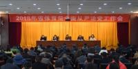 省体育局召开2018年全面从严治党工作会议 - 体育局