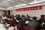 2018年全省贸促工作会议在南昌召开 - 中华人民共和国商务部