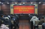 省水利厅召开2017年度领导班子民主生活会情况通报会 - 水利厅