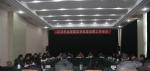 省社联召开2018年全省设区市社联主席工作会议 - 社会科学界联合会