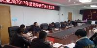 乐平市农业局认真召开2017年度民主生活会 - 农业厅