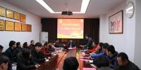 局机关后勤服务中心召开2018年全面从严治党工作会议 - 体育局