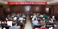 学校举行廉政巡察工作约谈会 - 江西师范大学