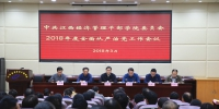 学院召开2018年全面从严治党工作会议 - 江西经济管理职业学院