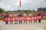 龙虎山组织企业员工参加户外拓展训练活动 - 体育局