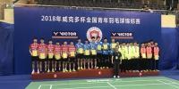 江西队首次摘得全国青年羽毛球锦标赛甲组男子团体金牌 - 体育局
