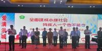 """江西省、市、区隆重庆祝第28个""""全国助残日"""" - 残联"""