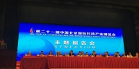 第二十一届北京国际科技产业博览会圆满落幕 - 科技厅