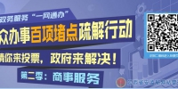 群众办事百项堵点疏解行动(第二季) - 江西省安全生产监督管理局