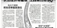 江西日报(头版):我省确定今年服务业发展目标 - 发改委