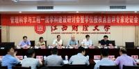 管理科学与工程一流学科建设研讨会召开 - 江西财经大学