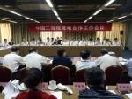 中国工程院院地合作工作会议在北京召开 - 科技厅