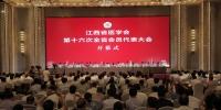 江西省医学会第十六次全省会员代表大会召开 丁晓群当选第十六届理事会会长 - 卫生厅