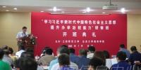 我校举办领导干部提升办学治校能力研修班 - 江西师范大学
