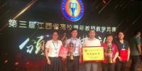 我校教师在第三届全省高校青年教师教学竞赛中取得优异成绩 - 江西师范大学