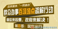 群众办事百项堵点疏解行动(第四季) - 江西省安全生产监督管理局