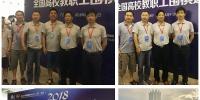 我校团队在全国高校教职工围棋邀请赛上取得佳绩 - 江西财经大学