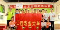 江西农业大学连续5年蝉联省大学生定向越野赛金牌榜 - 江西农业大学