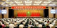江西省残疾人联合会第七次代表大会在昌开幕 - 残联