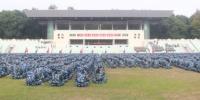 江西农业大学举行2018级新生军训动员大会 - 江西农业大学