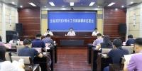 省河长办召开全省消灭劣V类水新闻媒体见面会 - 水利厅