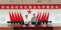 我校与陆军步兵学院签订军民融合办学协议 - 江西师范大学