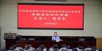 学院开展2018年国家网络安全宣传周活动 - 江西经济管理职业学院