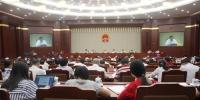 省人大常委会首次审议《江西省实施河长制湖长制条例(草案)》 - 水利厅
