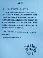关于以江西省残疾人联合会名义实施诈骗行为的通知 - 残联