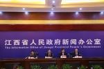 省政府新闻办、省残联举办《江西省人民政府关于建立残疾儿童康复救助制度的实施意见》新闻发布会 - 残联