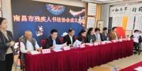 张志凤同志出席南昌市残疾人书法协会成立大会 - 残联