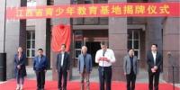 江西省残疾人文体中心被授予省级青少年教育基地 - 残联